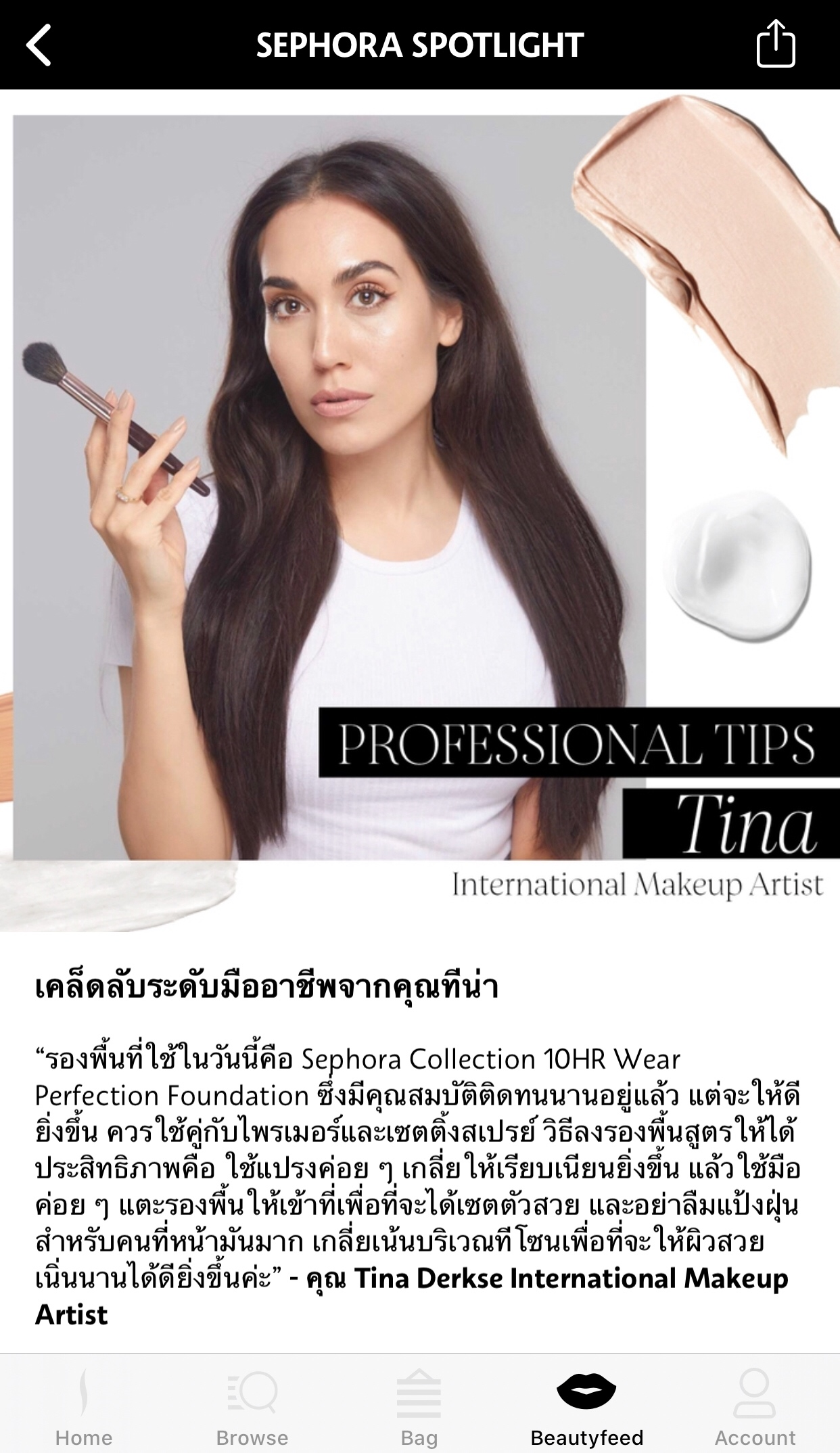 sephora spotlight beauty portfolio - how to all day on fleek - international makeup artist thailand - savourbytina